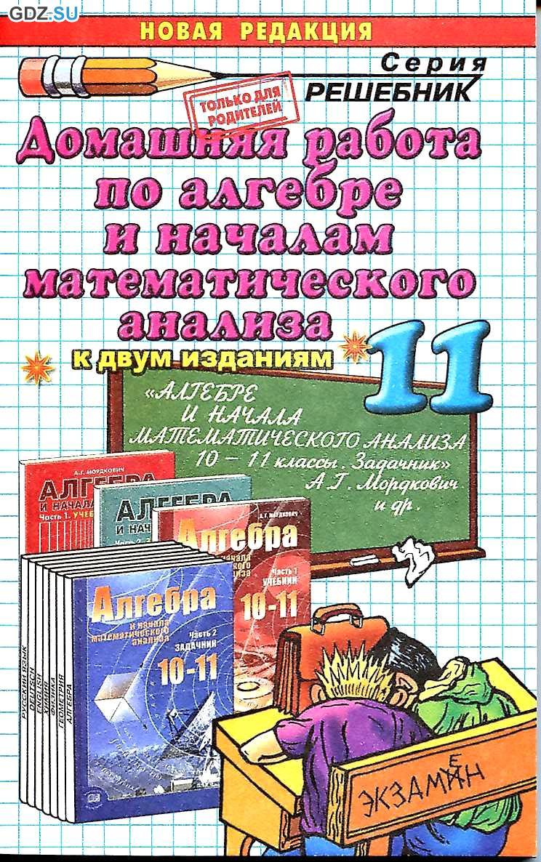решебники мордковича 11класс